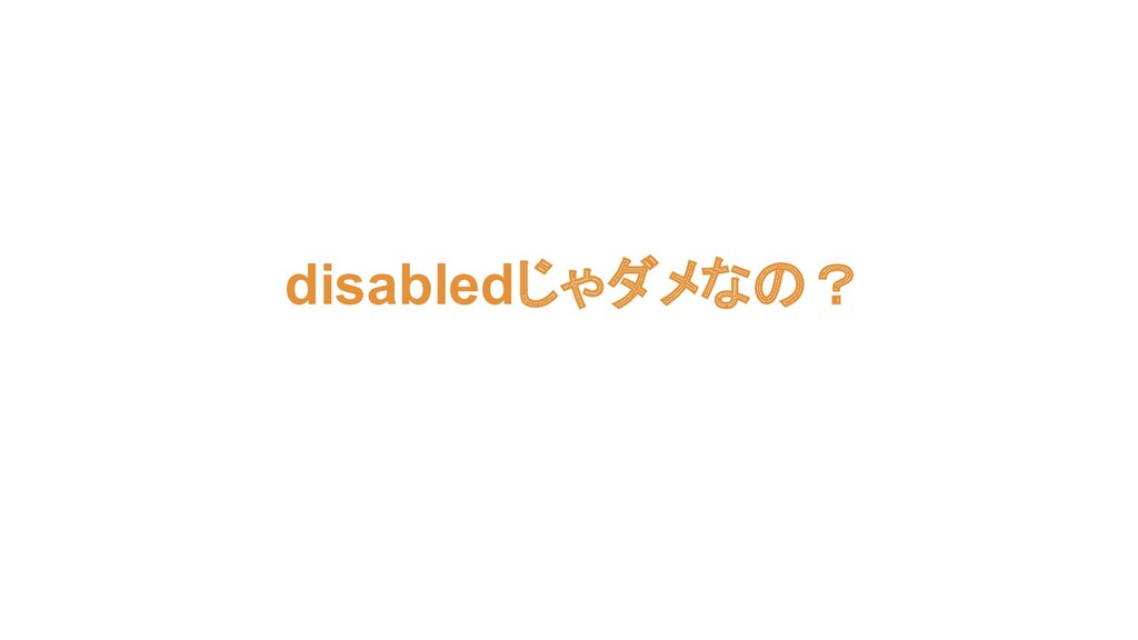 disabledじゃダメなの?