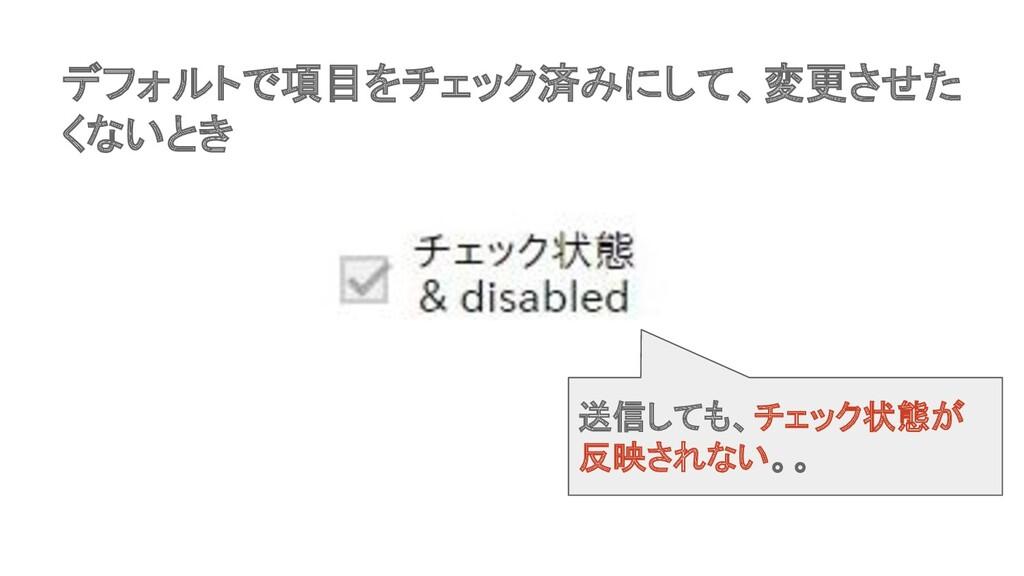 デフォルトで項目をチェック済みにして、変更させた くないとき 送信しても、チェック状態が 反映...