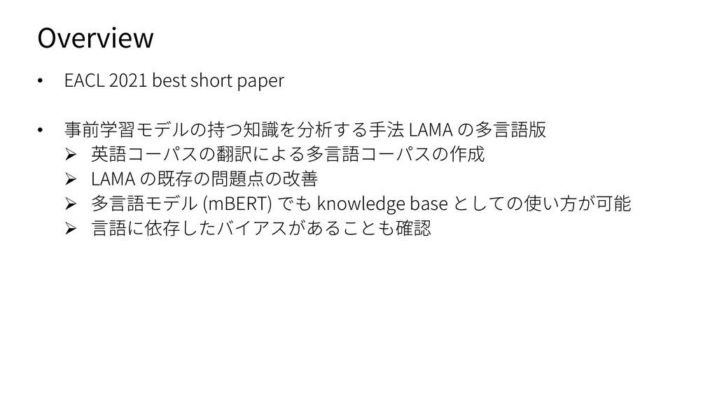 Overview • EACL 2021 best short paper • 事前学習モデル...