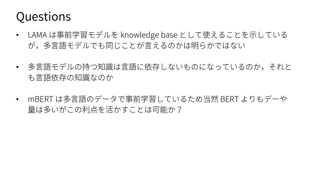 Questions • LAMA は事前学習モデルを knowledge base として使え...