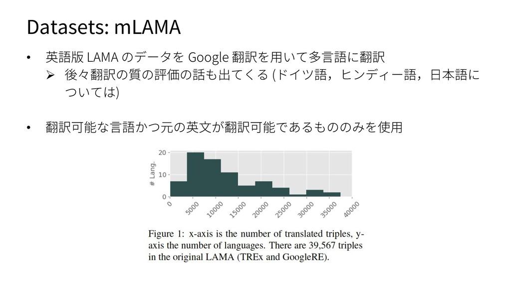 Datasets: mLAMA • 英語版 LAMA のデータを Google 翻訳を⽤いて多...