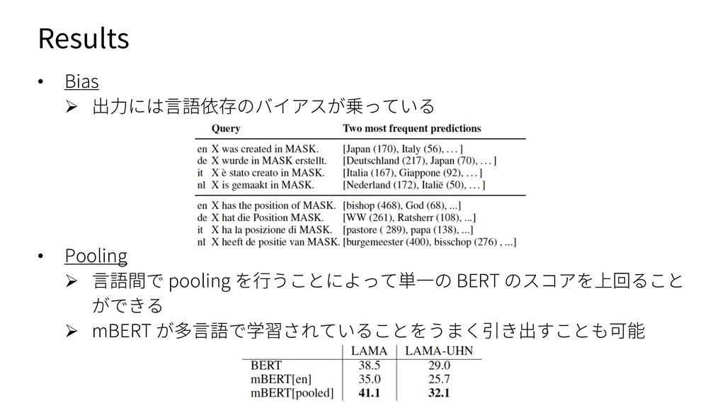Results • Bias Ø 出⼒には⾔語依存のバイアスが乗っている • Pooling ...
