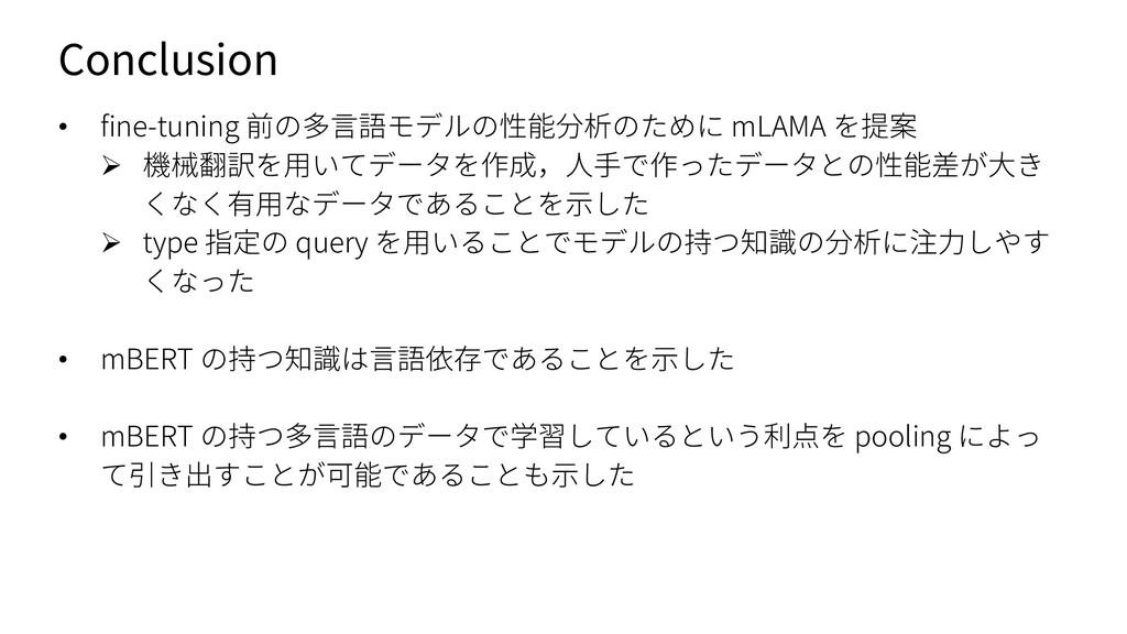 Conclusion • fine-tuning 前の多⾔語モデルの性能分析のために mLAM...