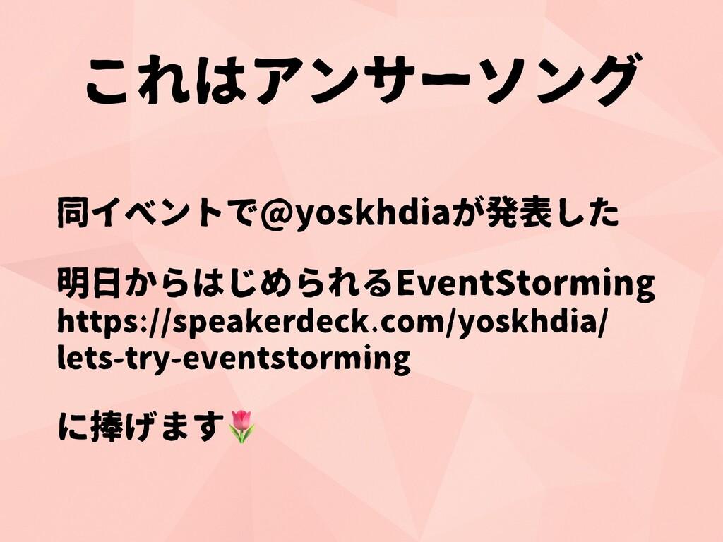 これはアンサーソング 同イベントで@yoskhdiaが発表した 明日からはじめられるEvent...