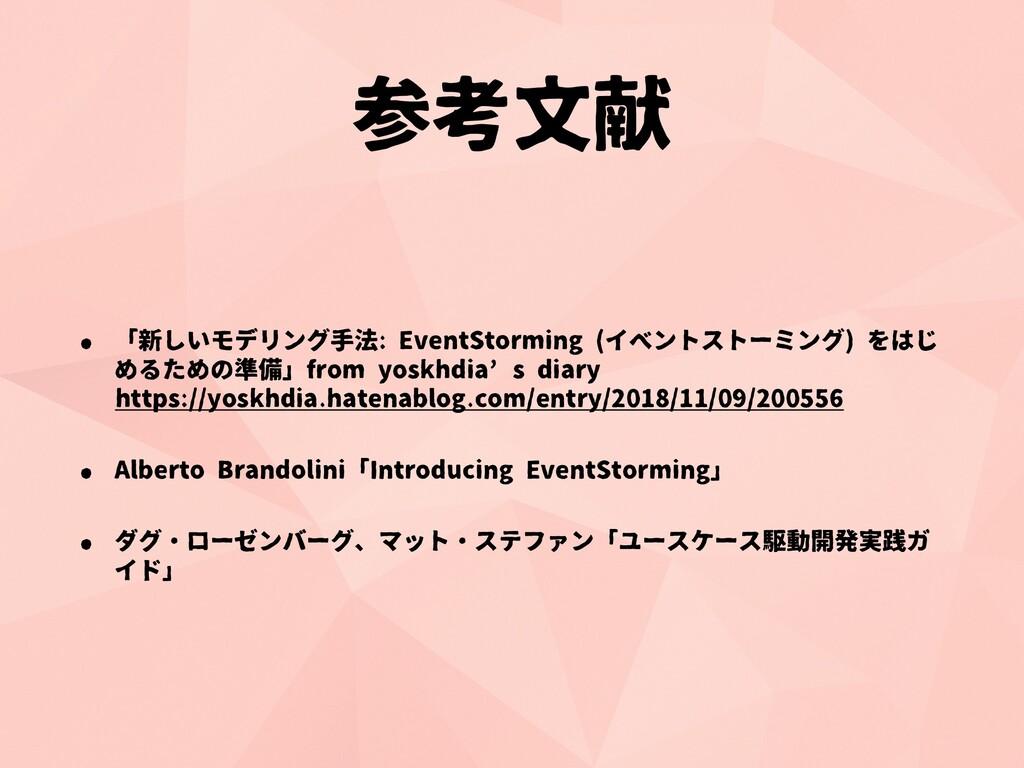 参考文献 • 「新しいモデリング手法: EventStorming (イベントストーミング) ...