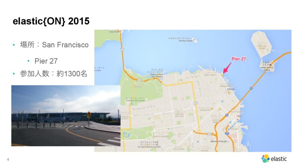 elastic{ON} 2015 • ॴɿSan Francisco • Pier 27 •...