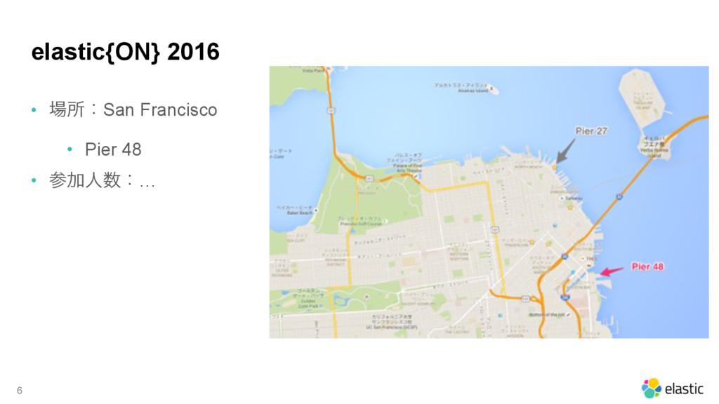 elastic{ON} 2016 • ॴɿSan Francisco • Pier 48 •...