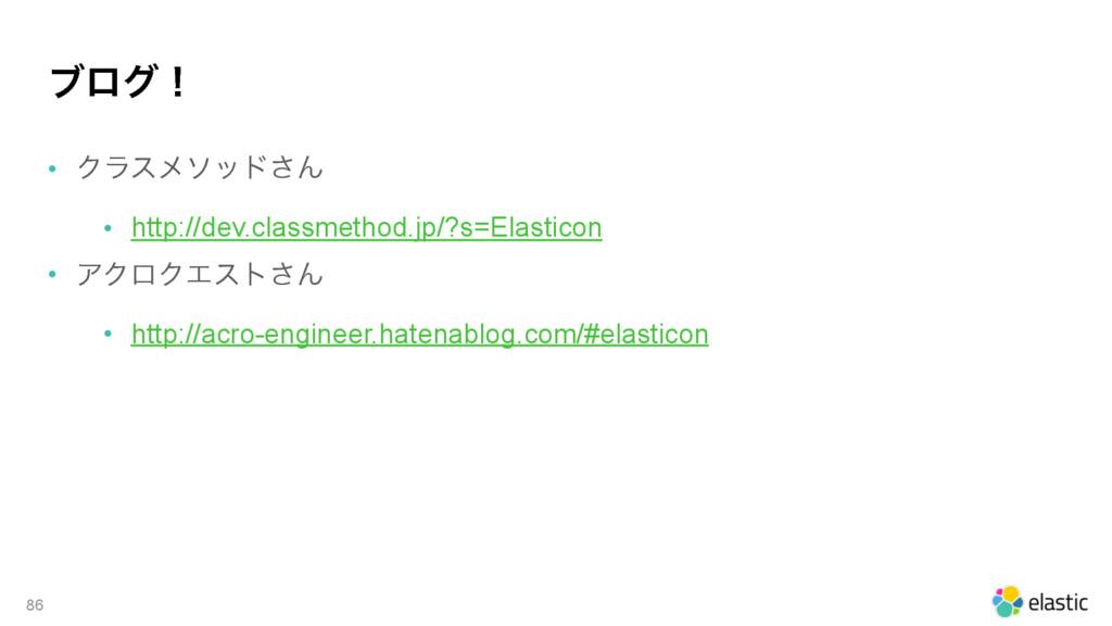 ϒϩάʂ • Ϋϥεϝιου͞Μ • http://dev.classmethod.jp/?s...