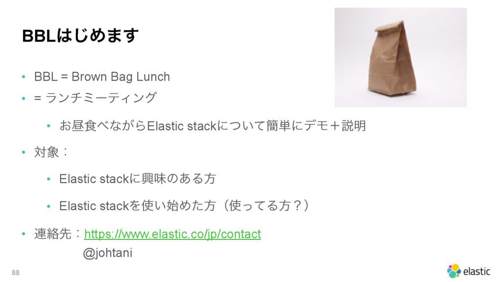 BBL͡Ί·͢ • BBL = Brown Bag Lunch • = ϥϯνϛʔςΟϯά ...