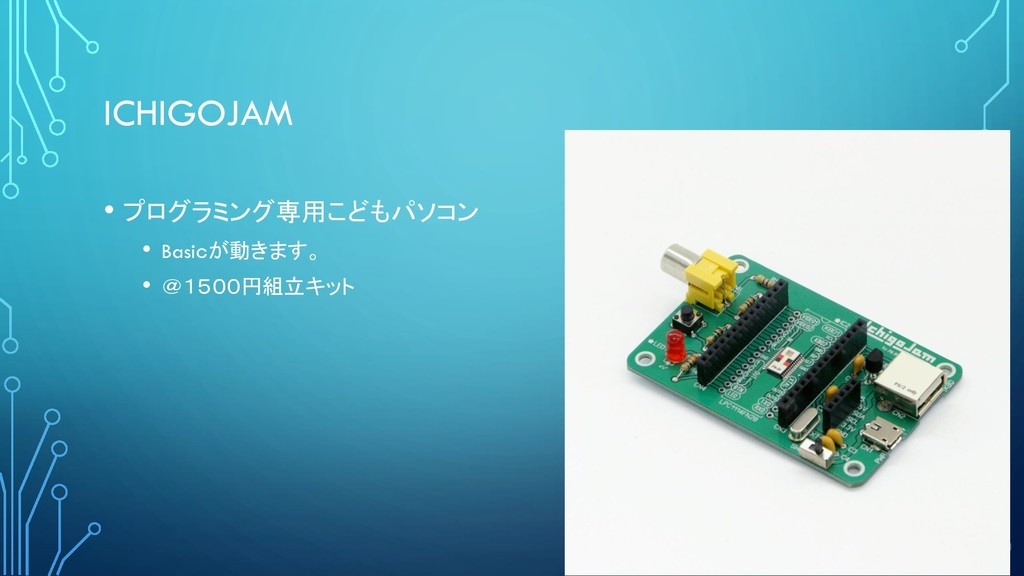 ICHIGOJAM • プログラミング専用こどもパソコン • Basicが動きます。 • @1...