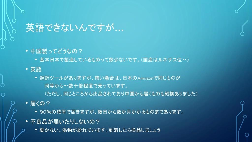 英語できないんですが… • 中国製ってどうなの? • 基本日本で製造しているものって数少ないで...