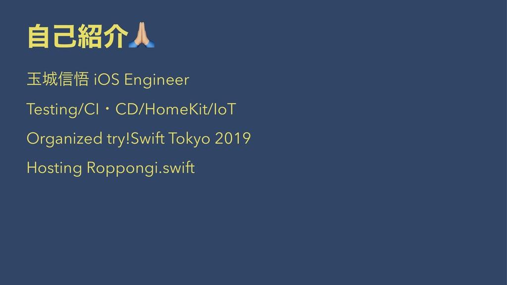 ࣗݾհ ! ۄ৴ޛ iOS Engineer Testing/CIɾCD/HomeKit/...