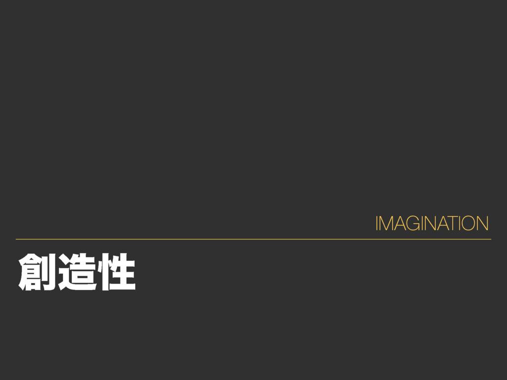 ੑ IMAGINATION