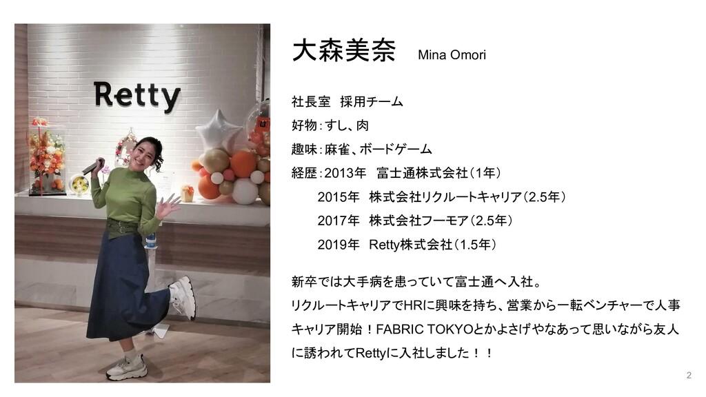 2 社長室 採用チーム 好物:すし、肉 趣味:麻雀、ボードゲーム 経歴:2013年 富士通株式...