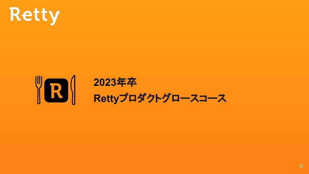 22 2023年卒 Rettyプロダクトグロースコース