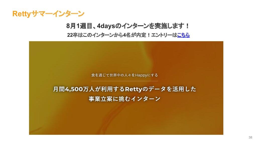 Rettyサマーインターン 38 8月1週目、4daysのインターンを実施します! 22卒はこ...
