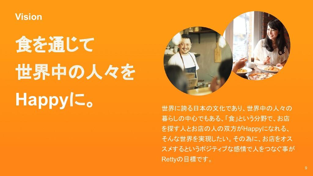 Vision 9 食を通じて 世界中の人々を Happyに。 世界に誇る日本の文化であり、世界...