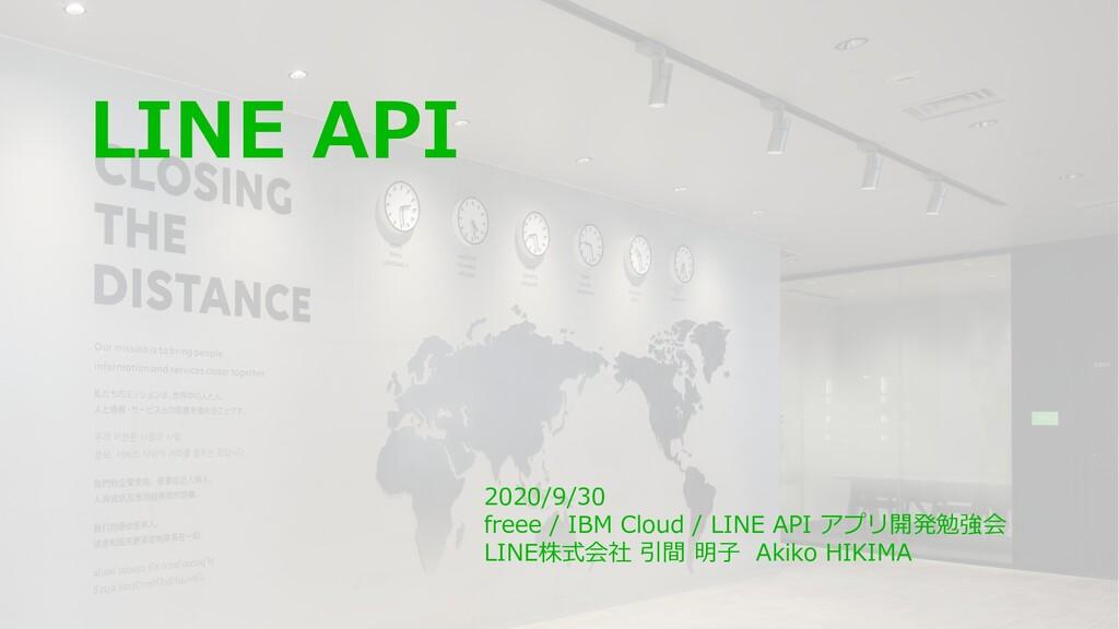 LINE API 2020/9/30 freee / IBM Cloud / LINE API...