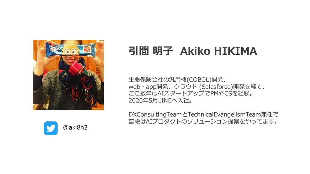 @aki8h3 ⽣命保険会社の汎⽤機(COBOL)開発、 web・app開発、クラウド (Sa...