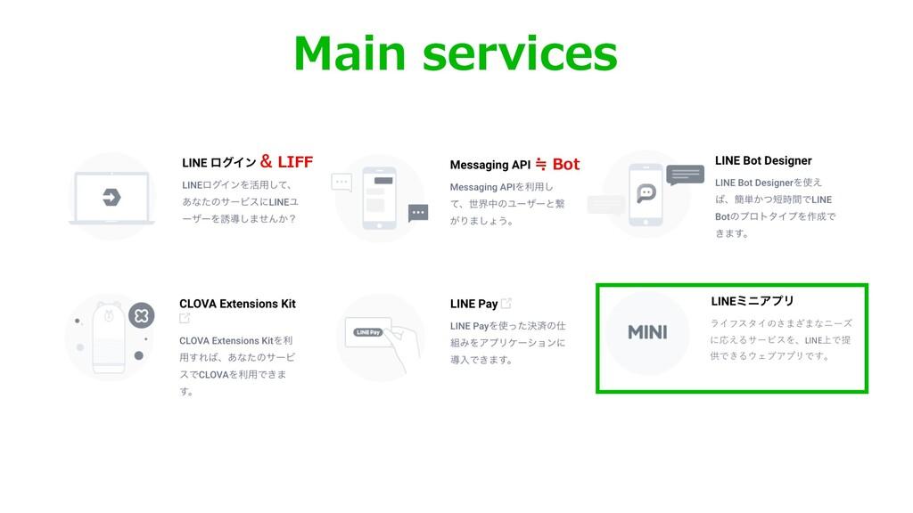 ライフスタイのさまざまなニーズ に応えるサービスを、LINE上で提 供できるウェブアプリです。...