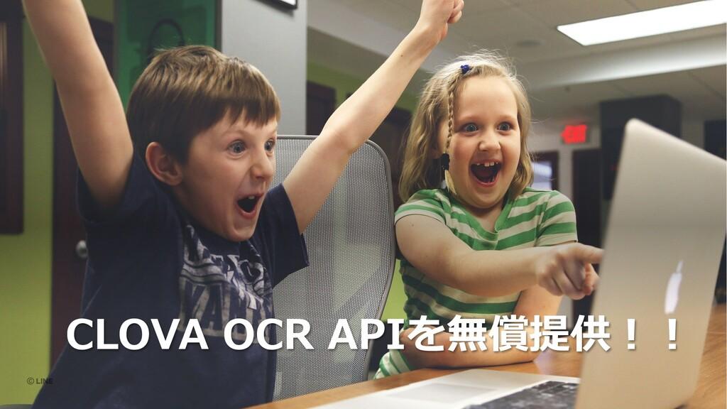 CLOVA OCR APIを無償提供︕︕