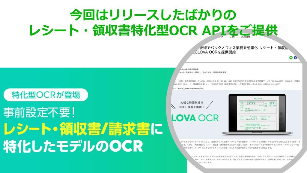 今回はリリースしたばかりの レシート・領収書特化型OCR APIをご提供