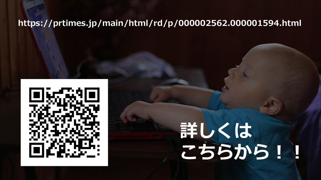 詳しくは こちらから︕︕ https://prtimes.jp/main/html/rd/p/...