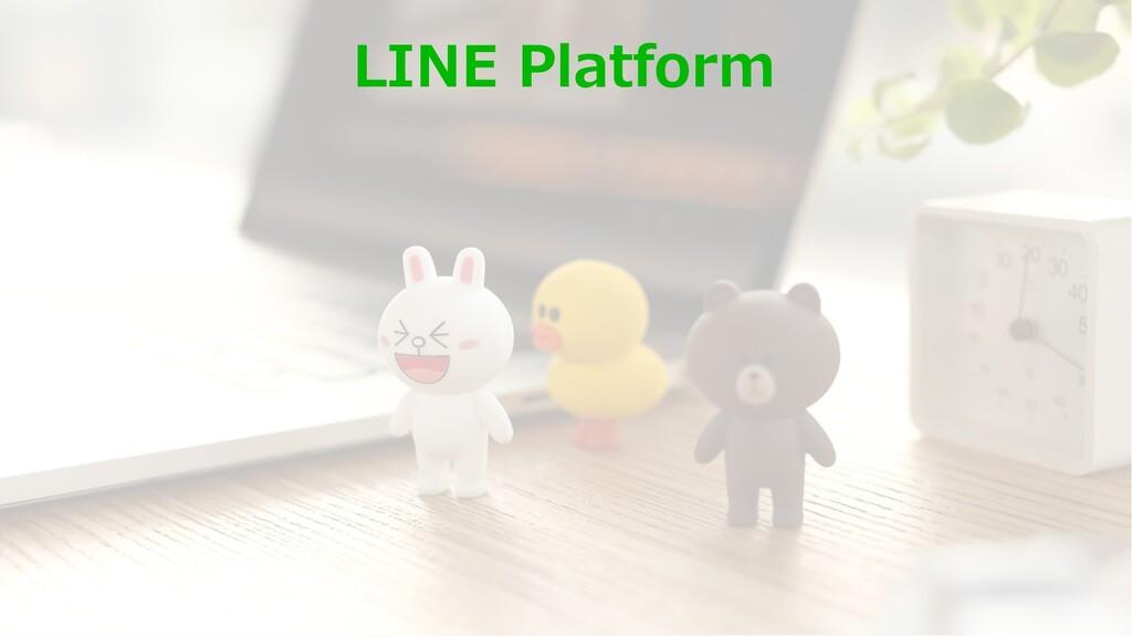 LINE Platform