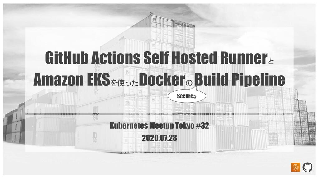 GitHub Actions Self Hosted Runnerと Amazon EKSを使...