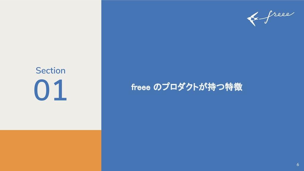 6 01 Section freee のプロダクトが持つ特徴