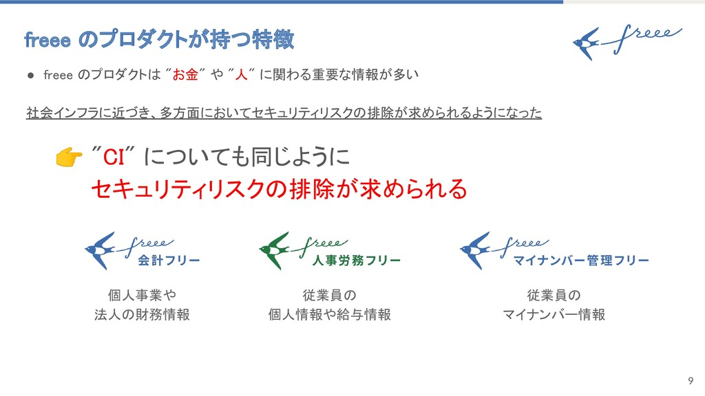 "freee のプロダクトが持つ特徴 9 ● freee のプロダクトは ""お金"" や ""人""..."