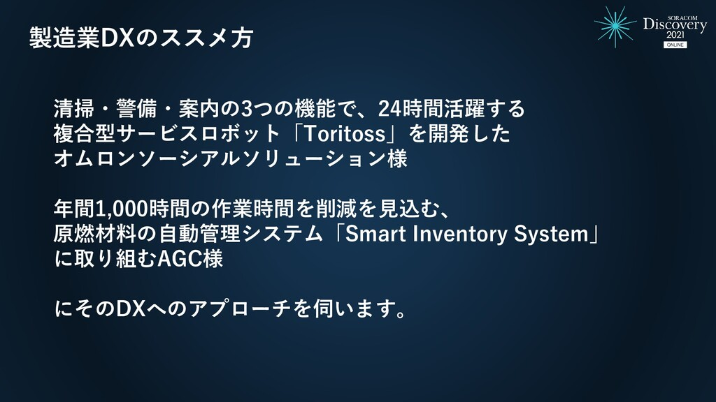 製造業DXのススメ方 清掃・警備・案内の3つの機能で、24時間活躍する 複合型サービスロボット...