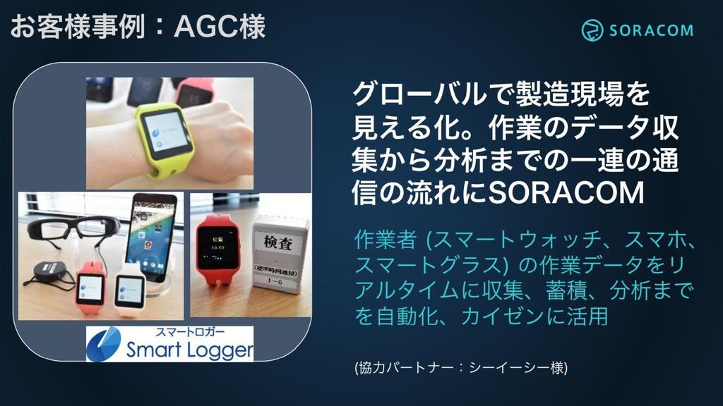 ©AGC Inc. 9 現