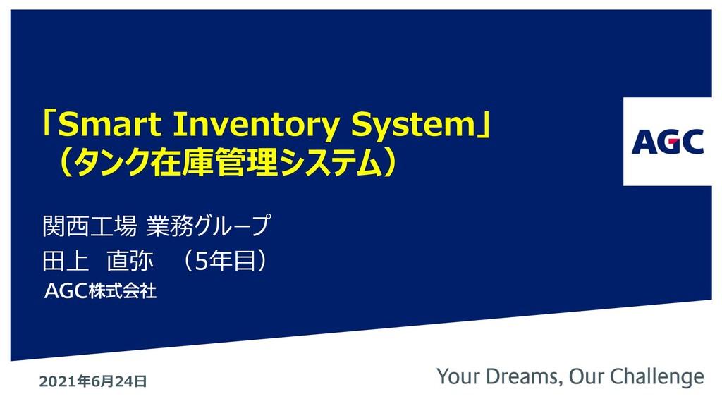 「Smart Inventory System」 (タンク在庫管理システム) 関西工場 業務グ...