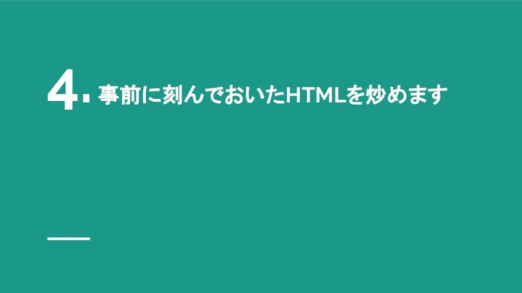 4. 事前に刻んでおいたHTMLを炒めます
