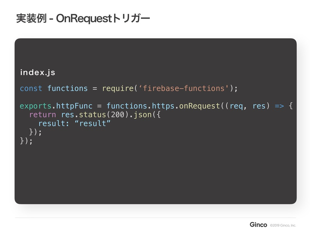 ࣮ྫ0O3FRVFTUτϦΨʔ JOEFYKT const functions = ...