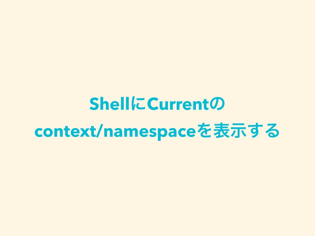 ShellʹCurrentͷ context/namespaceΛදࣔ͢Δ
