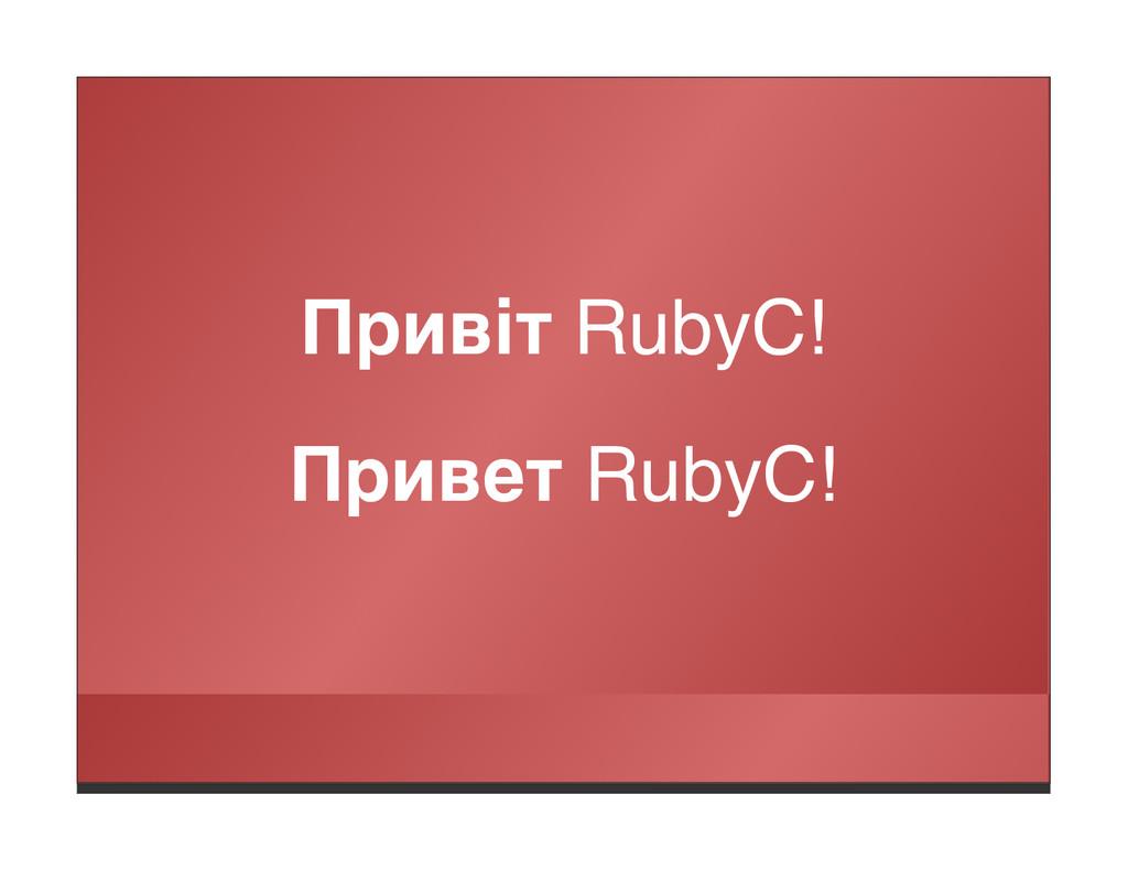 Привіт RubyC! Привет RubyC!