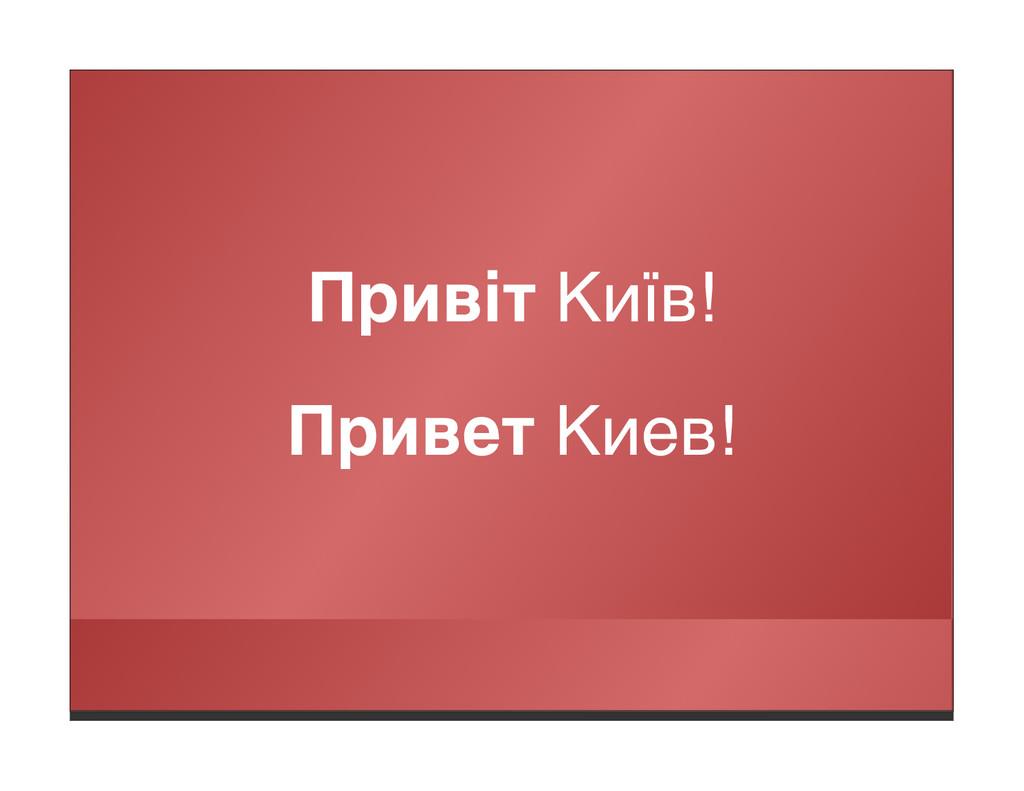 Привіт Київ! Привет Киев!
