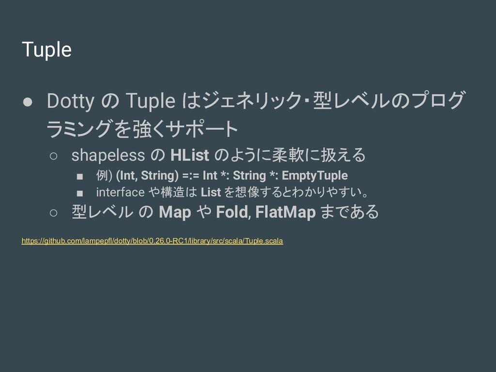Tuple ● Dotty の Tuple はジェネリック・型レベルのプログ ラミングを強くサ...