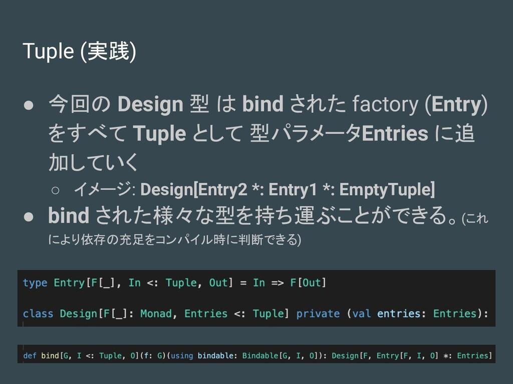 Tuple (実践) ● 今回の Design 型 は bind された factory (E...