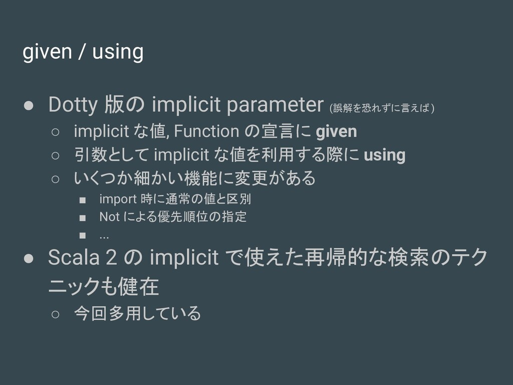 given / using ● Dotty 版の implicit parameter (誤解...