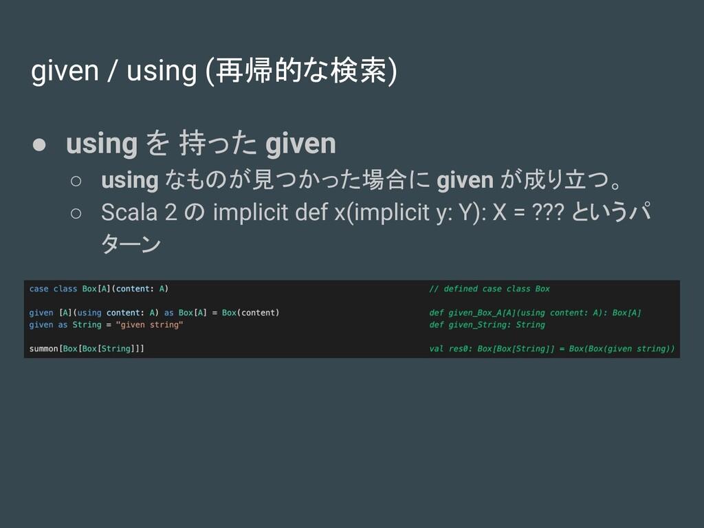 given / using (再帰的な検索) ● using を 持った given ○ us...