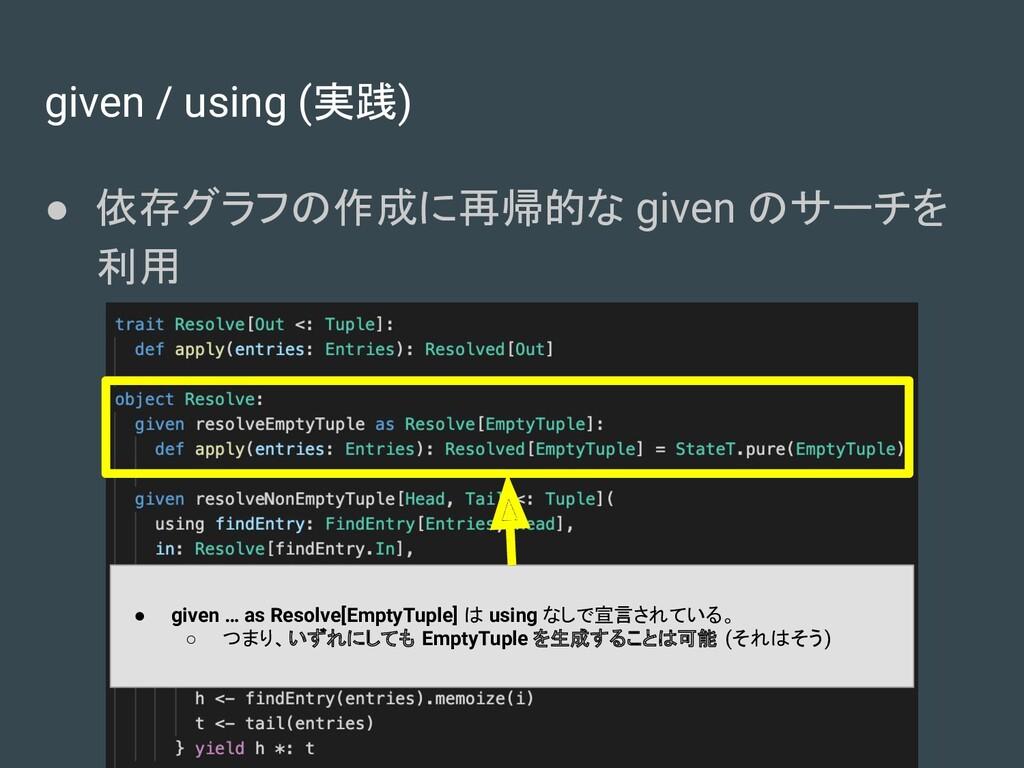 given / using (実践) ● 依存グラフの作成に再帰的な given のサーチを ...