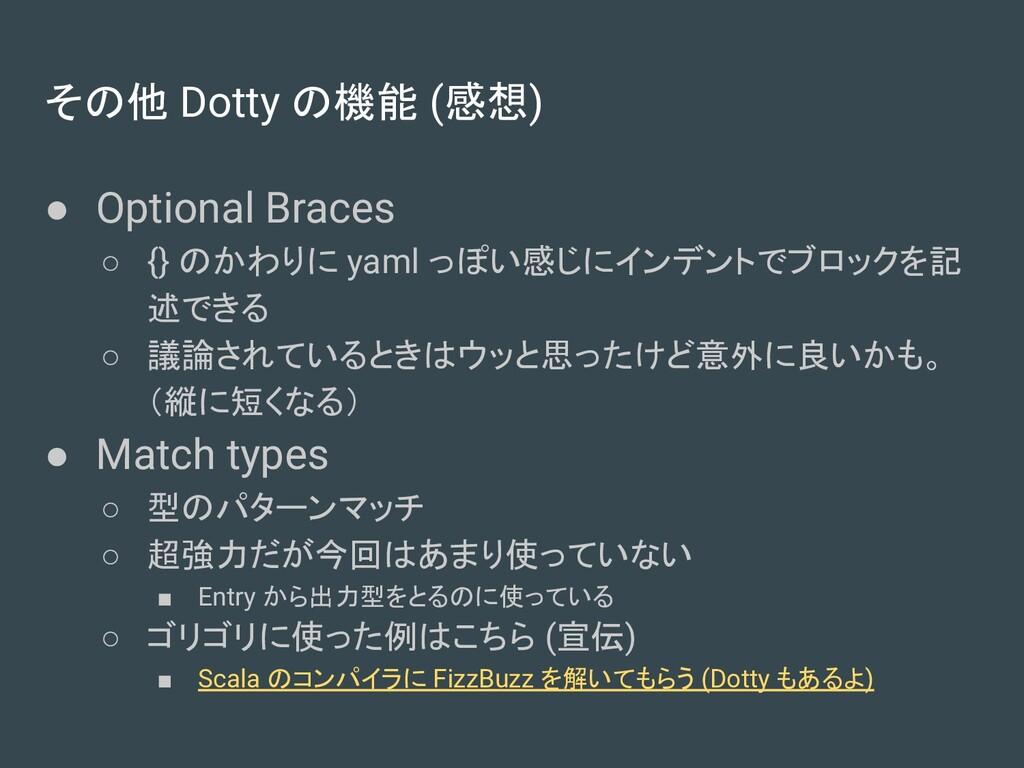 その他 Dotty の機能 (感想) ● Optional Braces ○ {} のかわりに...