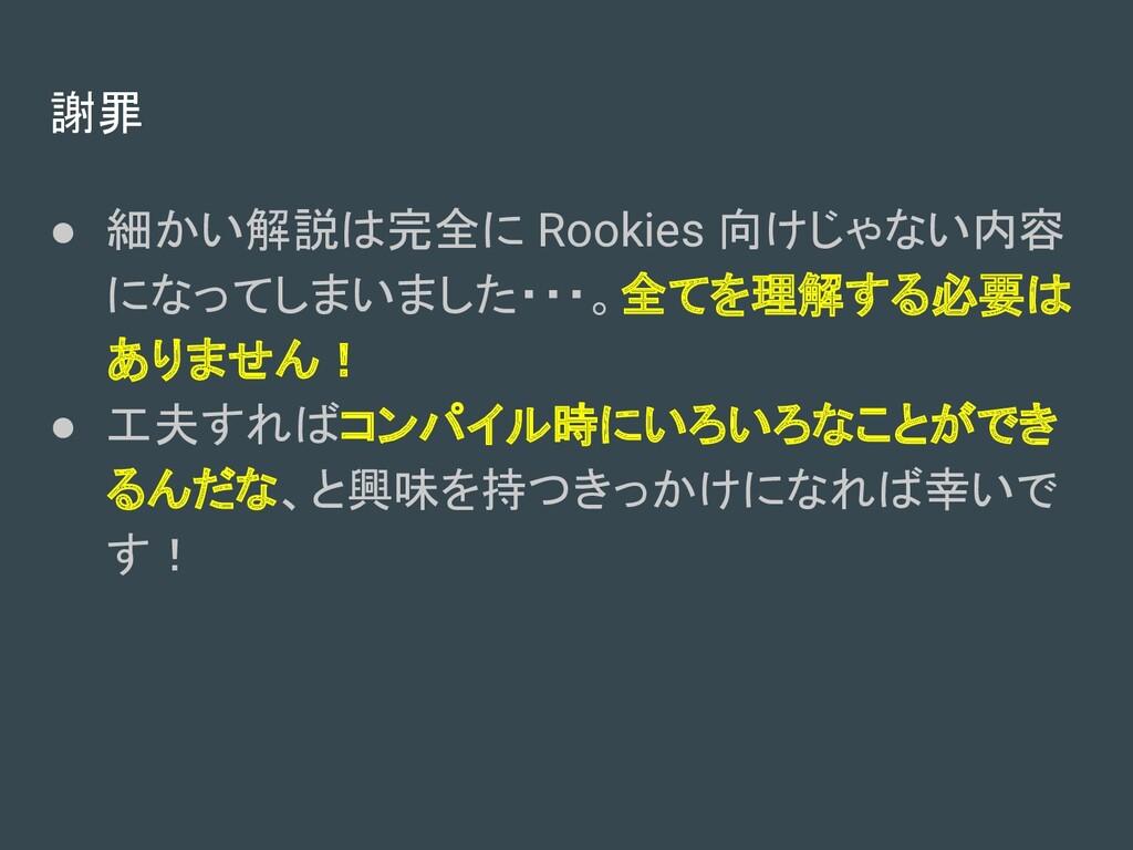 謝罪 ● 細かい解説は完全に Rookies 向けじゃない内容 になってしまいました・・・。全...