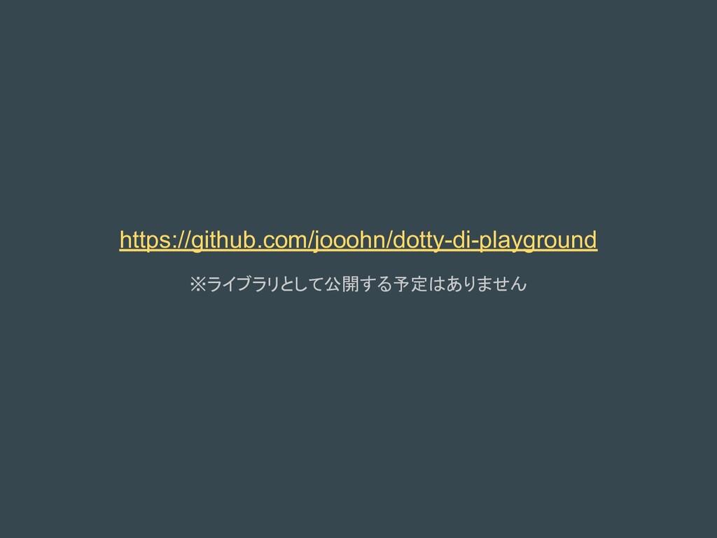 https://github.com/jooohn/dotty-di-playground ※...