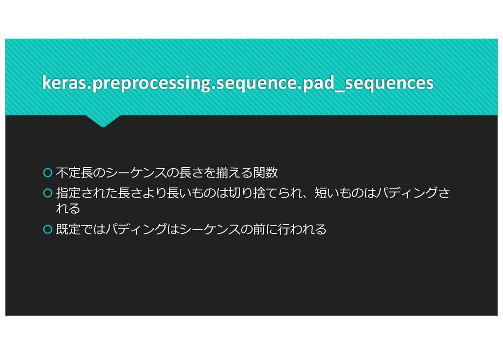 keras.preprocessing.sequence.pad_sequences š !...