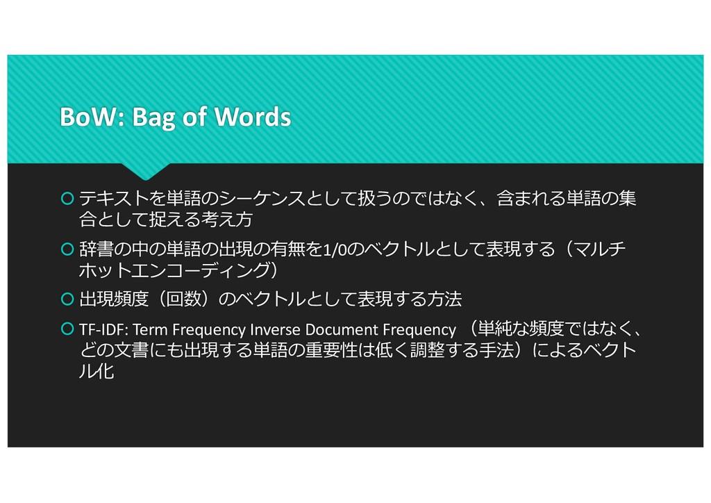 BoW: Bag of Words š # %EC*  GD...