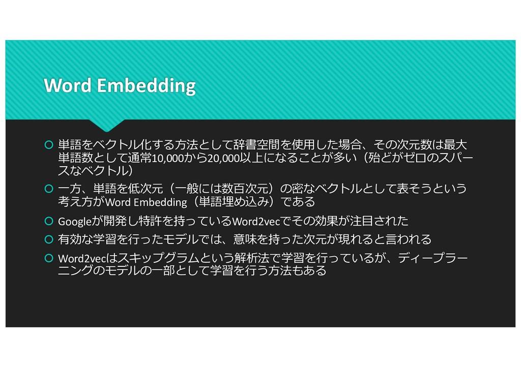Word Embedding š a]!.$*2C<@fTY=!UD:9R...